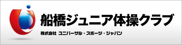 船橋ジュニア体操クラブ